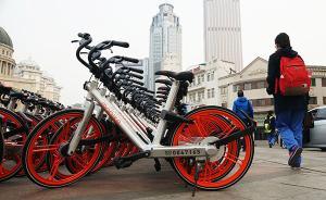 摩拜发布文明停放倡议书:别将共享单车提供给12岁以下孩童