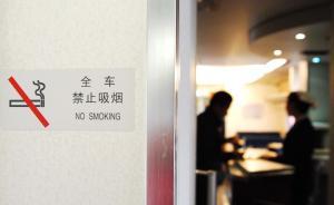 广东拟出台铁路管理新规:动车上吸烟最高罚2000元加禁乘