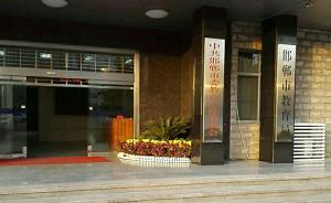 第七棒!衡水一中等16所外地中学被取消三年在邯郸招生资格