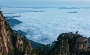 黄山将建覆盖主要景区景点的旅游轻轨项目,总投资约200亿