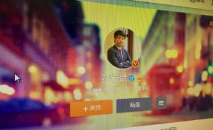 """孙宏斌:投资乐视合作万达是""""坚定看好中国经济的未来"""""""