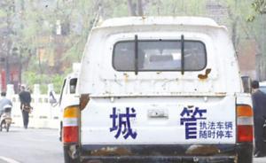陕西咸阳一执法车连续两天给摊贩拉货,司机涉公车私用被停职