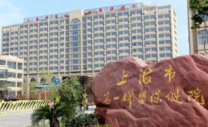 28岁男子疑出生时被抱错,上海一妇婴发声明将全力协助调查