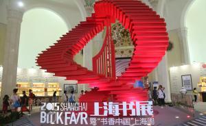视频|2016上海书展开幕,在上海书展读懂中国