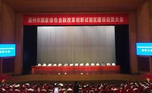 """浙江湖州启动""""绿色金改"""",侧重金融支持绿色产业创新升级"""