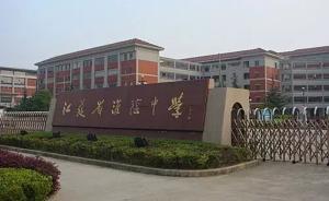 江苏7名中考生填报淮阴中学国际班后拒上,家长官方说法各异
