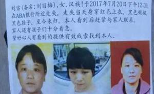"""一中国籍在柬埔寨务工女子""""失联""""12天,当地警方介入调查"""