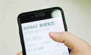 爱建停牌百日后终于复牌:广州基金要约收购股比降至7.3%