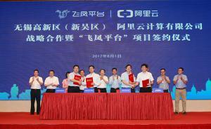 阿里云在江苏无锡打造中国首个物联网之城,未来助力雄安新区