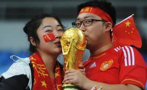 澎湃联播|谁点赞多谁就是冠军,国足赢得世界杯指日可待