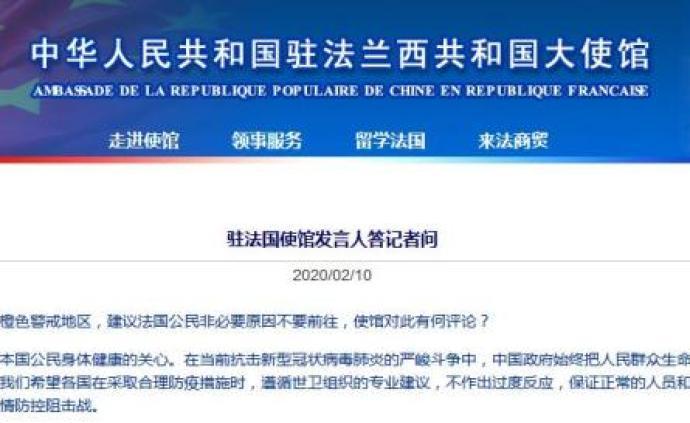 法国建议公民勿前往中国,中使馆:望保证正常人员和贸易往来