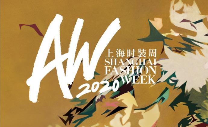 受疫情影響,2020秋冬上海時裝周將延期舉行