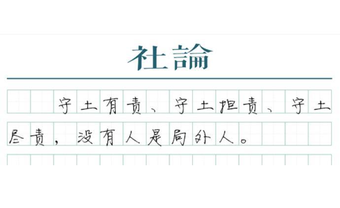 """【社論】一連串""""嚴""""字體現上海態度"""