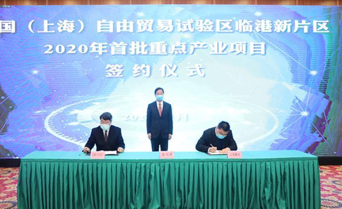 臨港新片區年內首批重點產業項目簽約,總投資超200億元