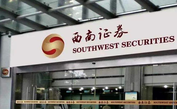 西南證券巨額訴訟一審判決,前浙江女首富被判賠9.3億元