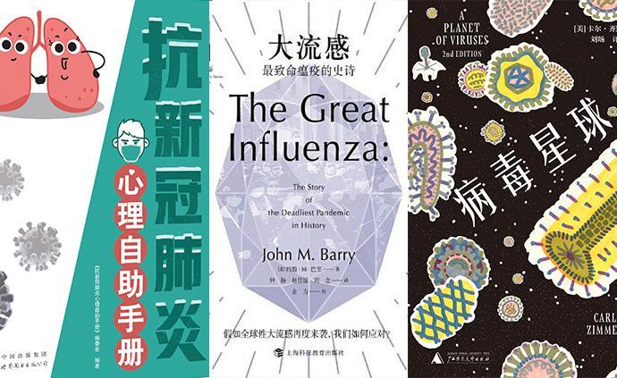 """一份關于""""疾病""""的書單:學術、科普、文學、非虛構都有"""