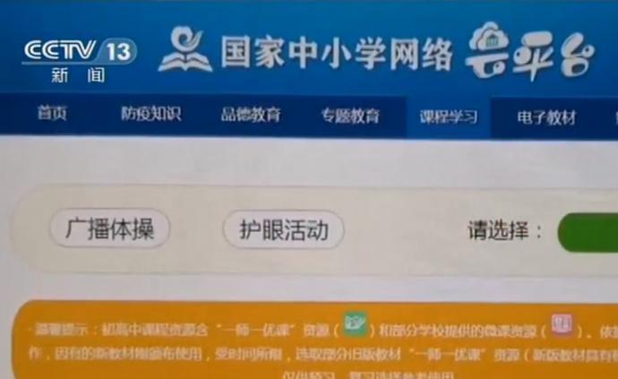 國家中小學網絡云平臺今天開通,免費供各地自主選擇使用