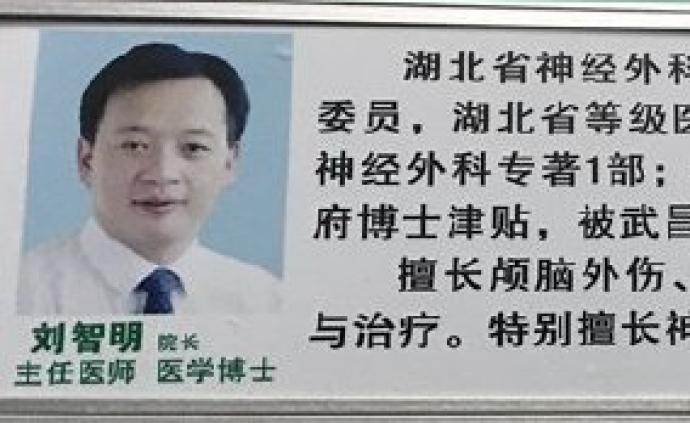 湖北省副省长杨云彦看望武昌医院院长刘智明家属