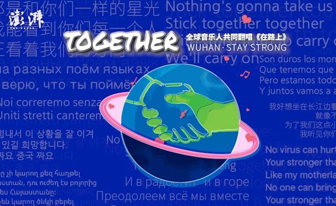全球音乐人共同翻唱《在路上》为武汉加油