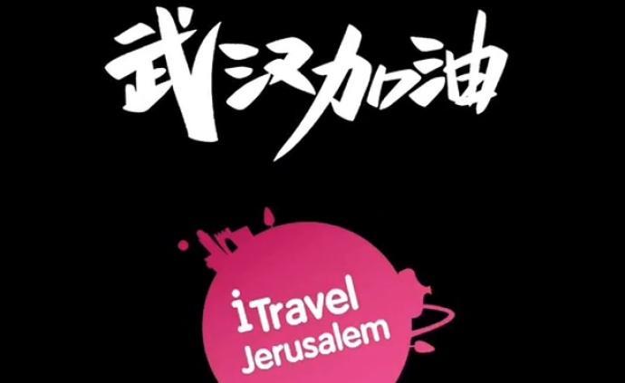 耶路撒冷为中国人民加油