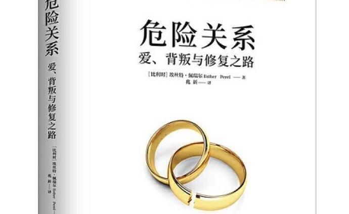 危险关系:权利感是今天出轨和离婚呈指数级上升的原因