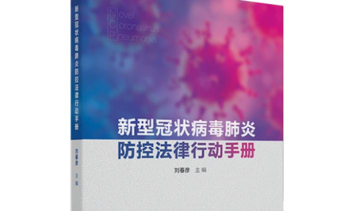 《新型冠状病毒肺炎防控法律行动手册》电子版上线