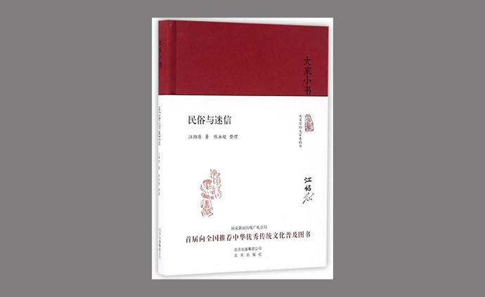 瞿骏   江绍原与革命时期的瘟疫传言