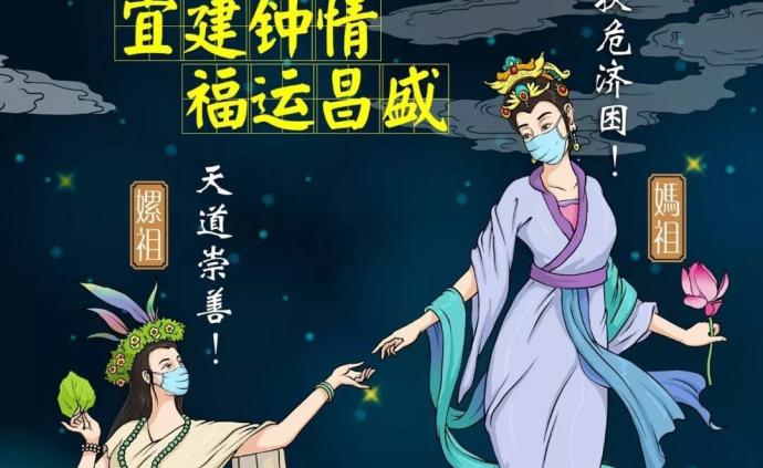 """你所熟知的媽祖、陳靖姑,她們還可成為""""抗疫女神"""""""