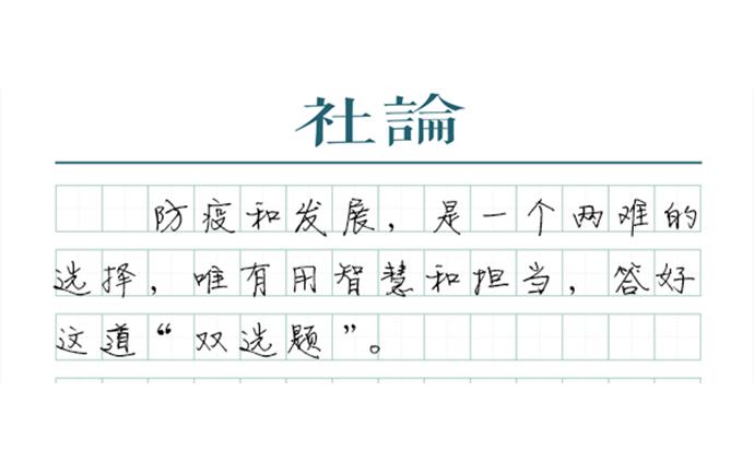 """【社論】差異化精準防控,確?!半p勝利"""""""