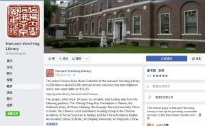 哈佛燕京图书馆5.3万卷中文善本特藏数字化完成,免费使用