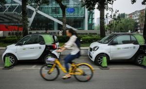 共享汽车新规或引更多整车厂家进场:鼓励规模化经营助推并购