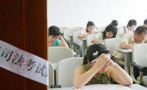 司法部:法律职业统一考试报名的学历条件,待制定办法明确