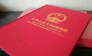 国歌法将适时列入香港、澳门两个基本法附件三