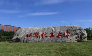 """""""高校疏解""""新举措:北京化工大学上万师生将入驻昌平新校区"""