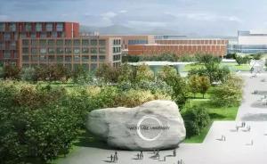 西湖高等研究院正式开学,西湖大学选址用地、学科规划等出炉