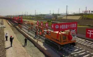 宁夏首条高铁今日铺上第一节钢轨:吴忠至中卫城铁进入新阶段