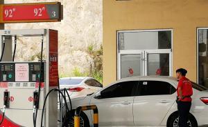 """每升便宜一块钱,山东炼油产能过剩现油价""""洼地"""""""