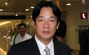 蔡英文:台南市长赖清德将接替林全担任台湾行政机构负责人