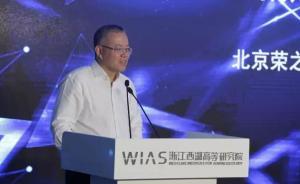 西湖大学捐赠人王东辉:希望它能在中国未来四大发明占一两席