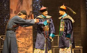 上海原创话剧《大清相国》在中央党校举行专场演出