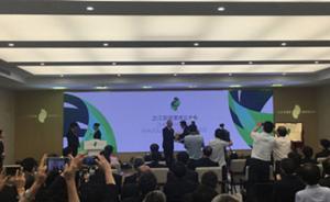 之江实验室正式挂牌,由浙江省政府、浙大、阿里巴巴三方共建