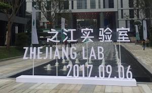 """浙江""""之江实验室""""挂牌:其价值绝不亚于再造一所高水平大学"""