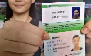 """重庆某高校开学,来了个叫""""黄蒲军校""""的女同学"""