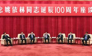 李克强:在纪念姚依林同志诞辰100周年座谈会上的讲话