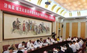 """""""济南泉·城文化景观""""申报世界文化景观遗产工作正式启动"""