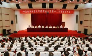 """南京林业大学:对标一流精准发力,抢抓""""双一流""""建设先机"""