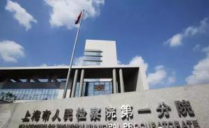 上海陆家嘴金融发展有限公司原总经理常宏被立案侦查