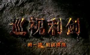 《巡视利剑》第一集:王珉悔了,苏树林哭了,武长顺白头了