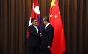 王毅:将中尼关系提升到新高度,从不要求尼泊尔选边站队