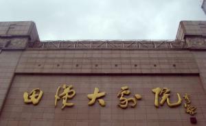 长沙田汉大剧院原总经理签假合同分股权,一老板输送两千多万
